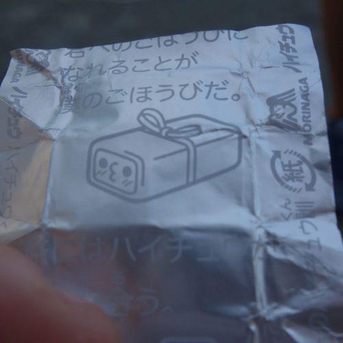 Kawaii Bonbonverpackung