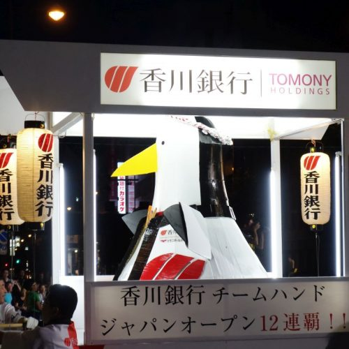 Sanuki Takamatsu Matsuroi #5