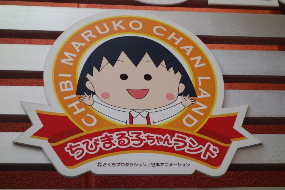 Chibi Maruko-Chan Land #1
