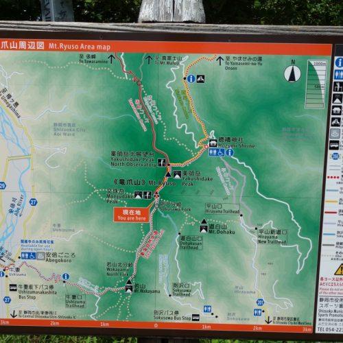 Infoschild auf der Bergspitze Monju