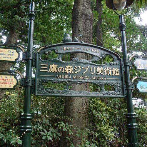 Einitrittsschild zum Ghibli Museum