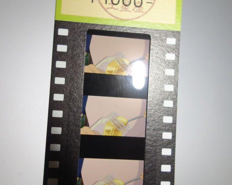 Eintrittskarte des Ghibli Museums mit einem Ausschnitt aus dem Film Ponyo