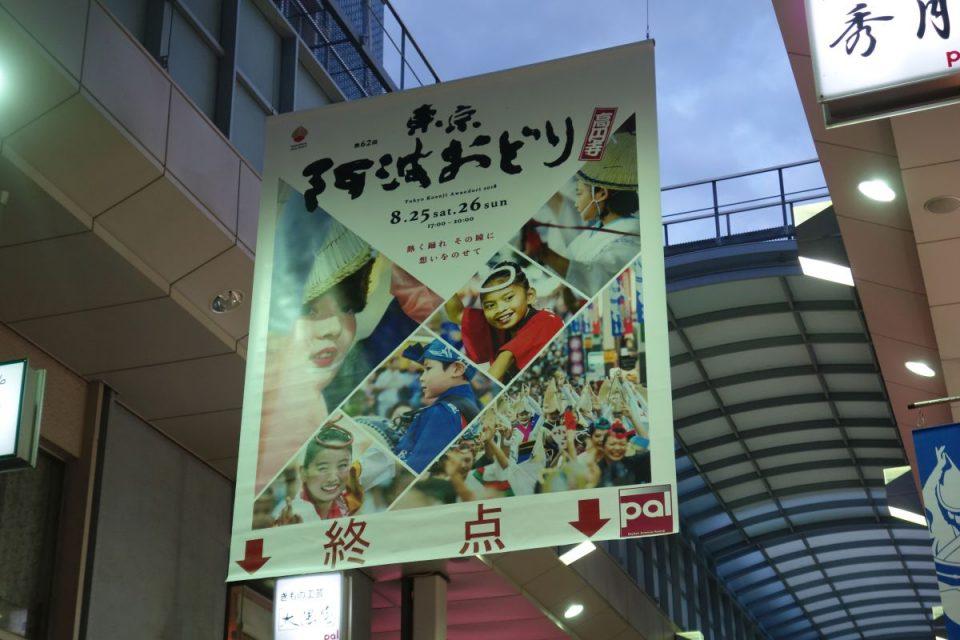 Koenji Awa Odori #6