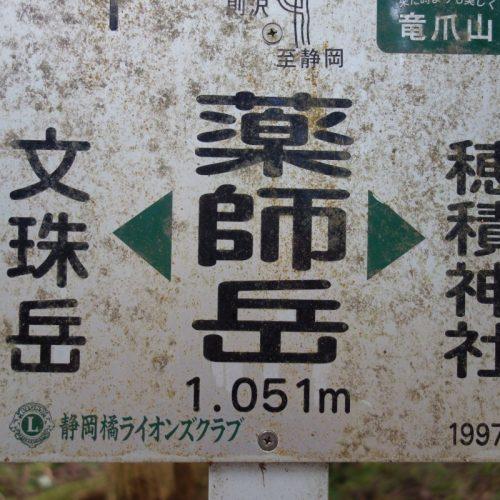Yashudake #1