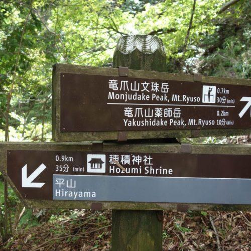 Hinweisschild in der Nähe des Yashudake